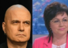 Слави Трифонов и Корнелия Нинова