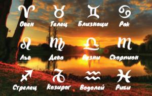 седмичен хороскоп