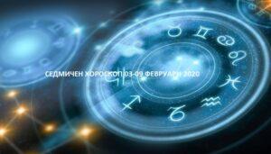 Гороскоп на неделю 03-09 февраля 2020 (часть iii) - серьезные трудности поставлены -