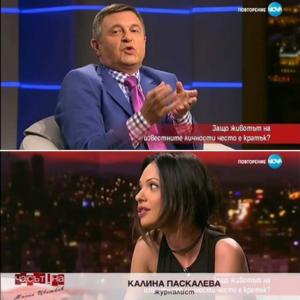 Калина и Милен Цветков